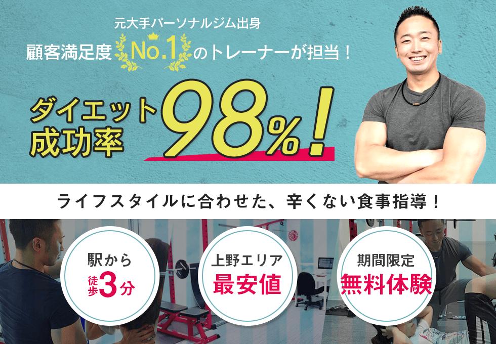 NORI DIET STUDIO(ノリダイエットスタジオ)上野店のサムネイル画像