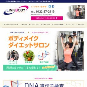 LINKBODY(リンクボティ)吉祥寺店のサムネイル画像