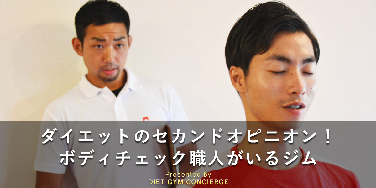 渋谷,恵比寿,代官山,ダイエット,相談,ジム,パーソナルトレーニング,リバウンド,