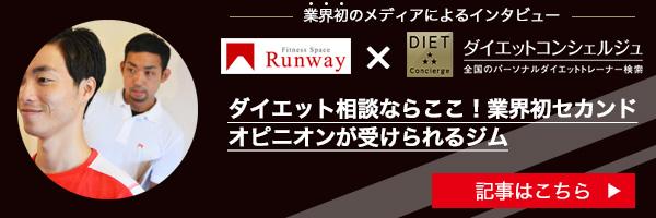 Runway(ランウェイ)渋谷・恵比寿店