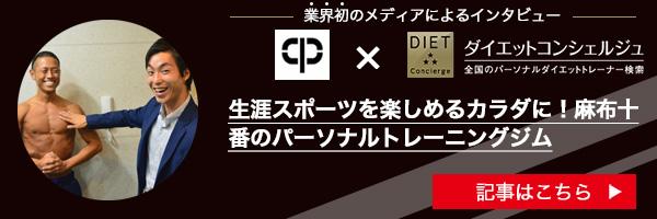 Core position(コアポジション)麻布十番店