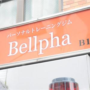 セルライト,ケア,ベルファ,Bellpha,ダイエットジム,牛込柳町,新宿
