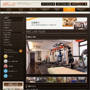 ABC LAB(エービーシーラボ)円山店のサムネイル画像