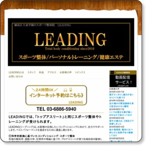 リーディング,LEADING,東京,練馬区,ダイエット,ジム,パーソナル,トレーニング,トレーナー,マンツーマン,ダイエットジムコンシェルジュ
