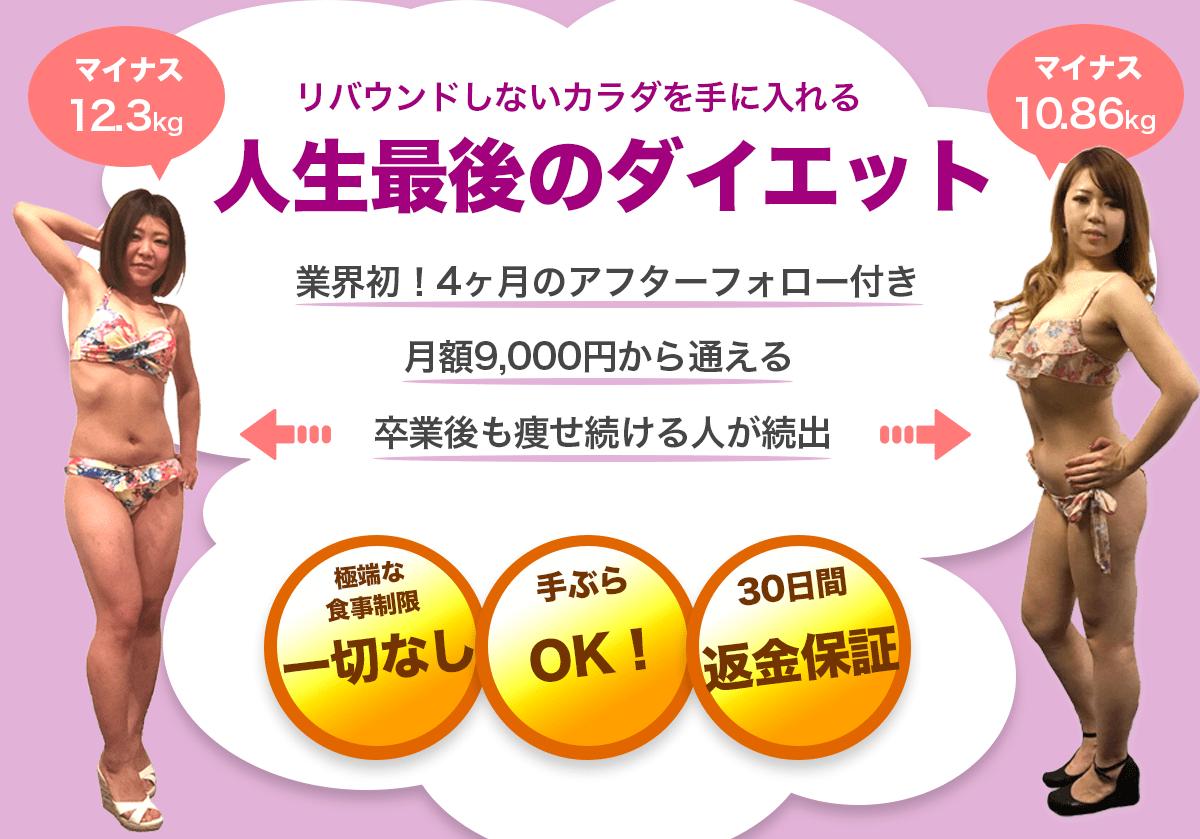 【定員のため予約待ち】XSLIM(エクスリム) 東新宿店(東口)