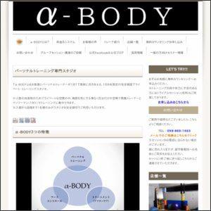 α-BODY(アルファ ボディ)沖縄店のサムネイル画像