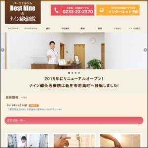 Best Nine(ベスト ナイン)若葉町 店のサムネイル画像