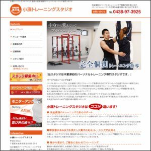 小濱トレーニングスタジオ(コハマトレーニングスタジオ)清見台東店のサムネイル画像