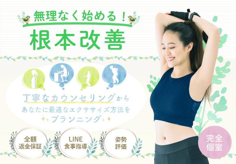 LiMEパーソナルジム(ライム)飯田橋・市ヶ谷店のサムネイル画像
