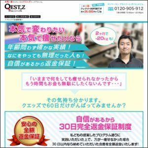QEST,Z WORK OUT GYM(クエッズ)石川金沢店のサムネイル画像