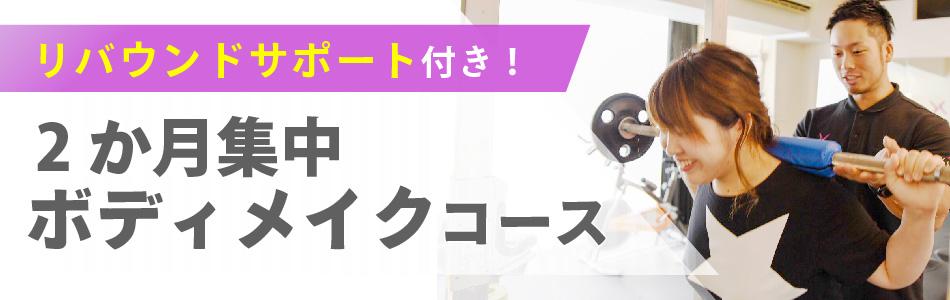 【リバウンドサポート付き!】<br>2か月集中ボディメイクコース