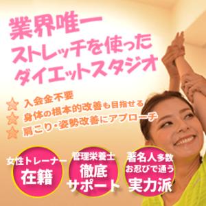 e-stretch,イーストレッチ,東京,ダイエット,ジム,パーソナル,トレーニング,トレーナー,マンツーマン,ダイエットジムコンシェルジュ