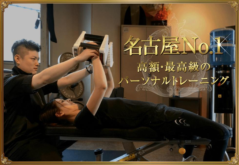 トレーニングサロンLei 名古屋店のサムネイル画像