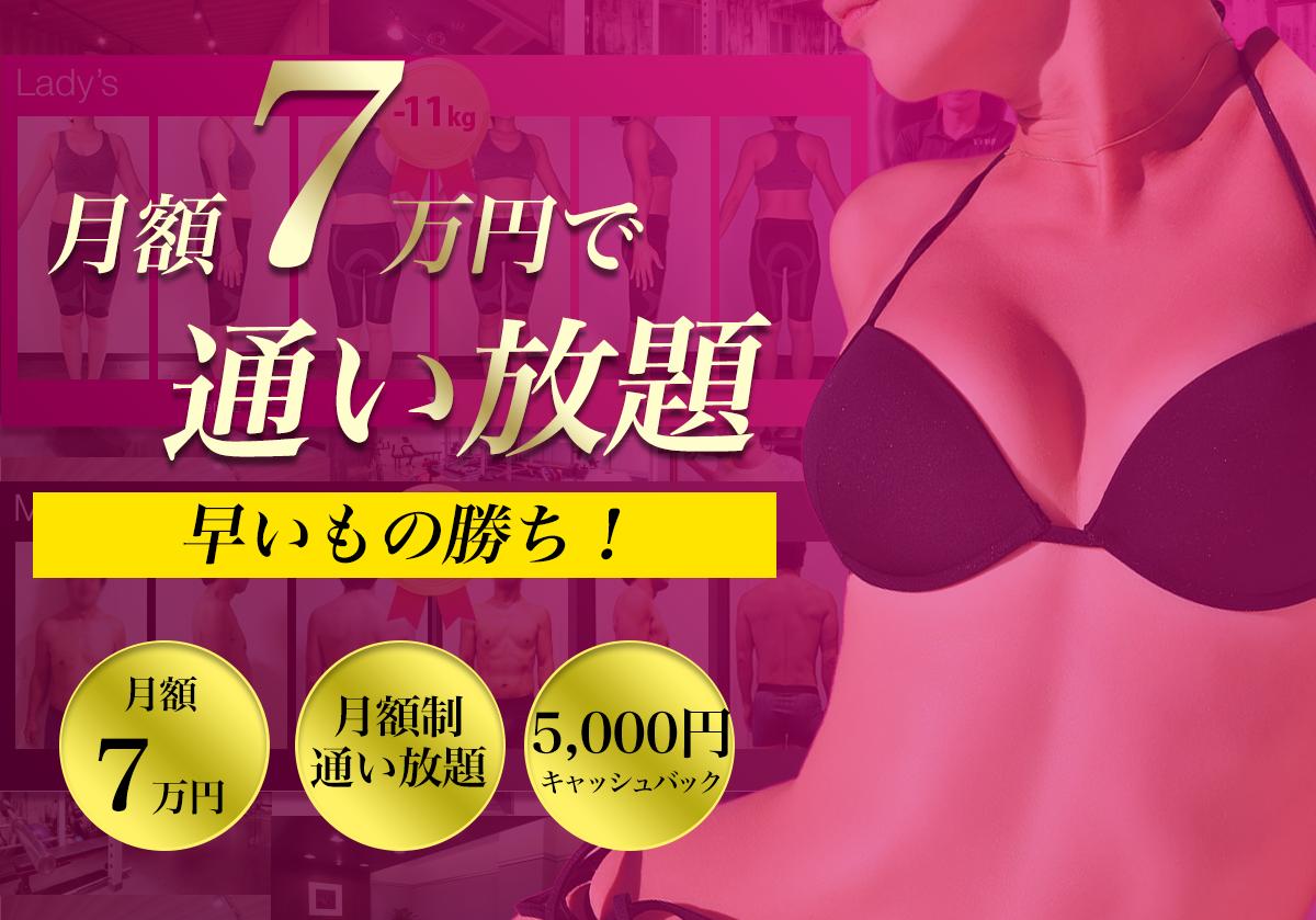 BODY MAKE STUDIO ViViD(ボディメイクスタジオ ビビッド)大阪本町店
