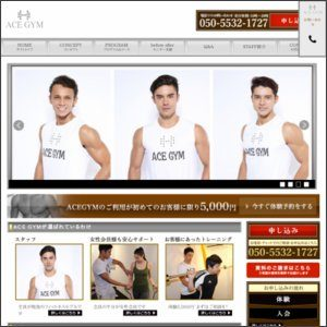 ACE GYM(エース ジム)青山店のサムネイル画像