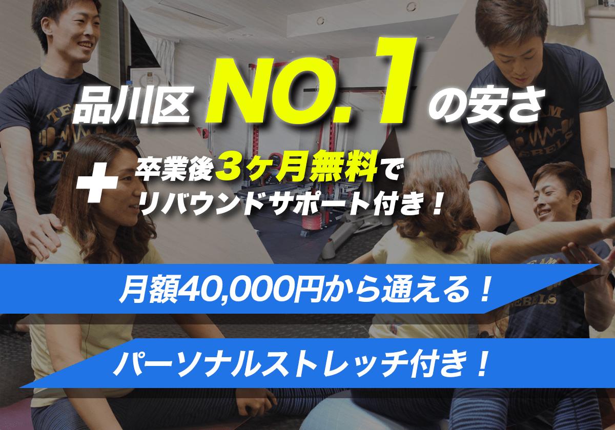 品川No.1の実績!レブルス 品川店