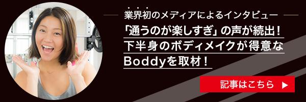 下半身痩せ専用コースあり!Boddy(バディ)渋谷・恵比寿店