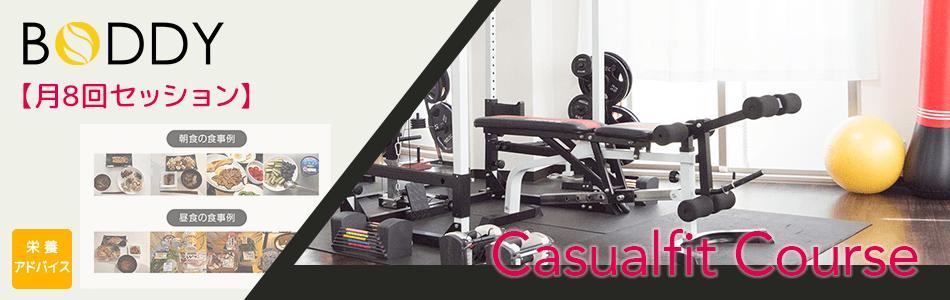 casual fit course (カジュアルフィットコース)【月8回セッション】
