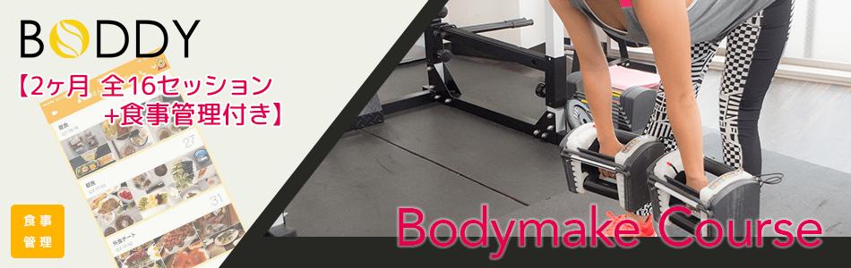 body make course (ボディメイクコース)【全16セッション+食事管理付き】