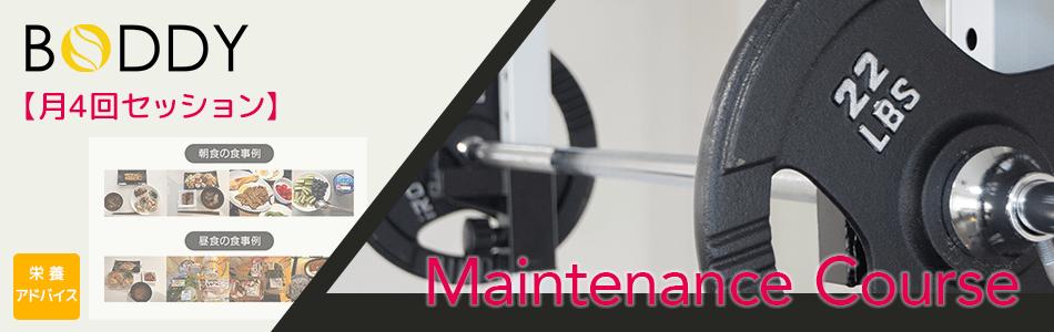maintenance course (メンテナンスコース)【月4回セッション】