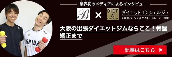 月3万で通う!大阪の1番安いダイエットジムBONITO(ボニート)大阪上本町