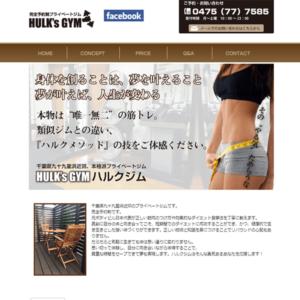 プライベートジムHulk's gym(ハルクジム)山武店のサムネイル画像