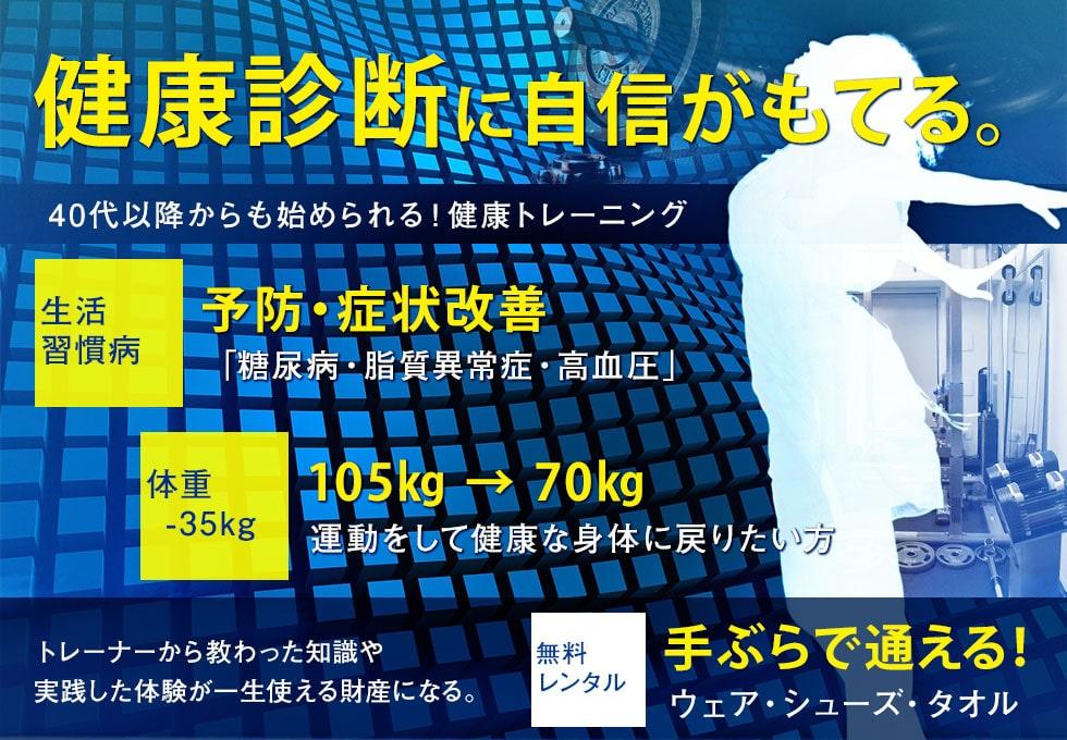 健康の為に始めるトレーニング<br>IGF 日本橋店