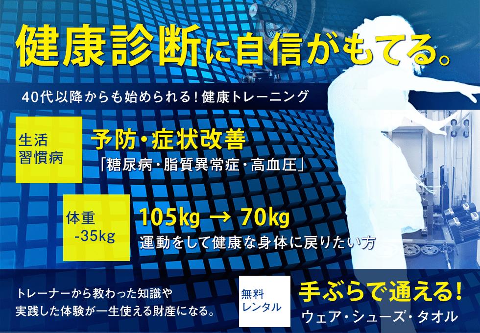 健康の為に始めるトレーニング<br>IGF(イノウエジム)日本橋店