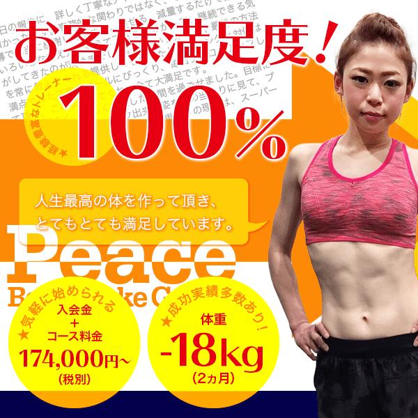 Body make Gym Peace(ボディメイクジム ピース)