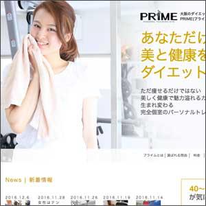 PRIME,プライム,大阪,心斎橋駅,ダイエット,ジム,パーソナル,トレー二ング,マンツーマン,トレーナー