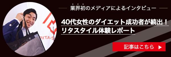 成功者続出中!RITA STYLE(リタスタイル)博多筑紫口店