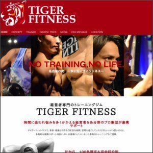 TIGER FITNESS(タイガーフィットネス)大阪店のサムネイル画像
