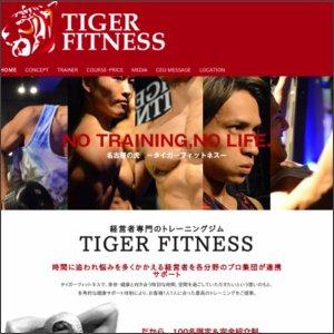TIGERFITNESS,タイガーフィットネス,三軒茶屋店,東京,三軒茶屋駅,ダイエット,ジム,パーソナル,トレー二ング,マンツーマン,トレーナー