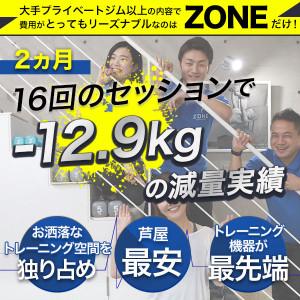 大手プライベートジム以上の内容で費用がとってもリーズナブルなのはZONEだけ!,2カ月16回のセッションで,-12.9kgの減量実績,お洒落なトレーニング空間を独り占め,トレーニング機器が最先端