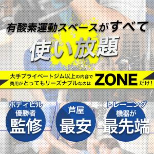 ZONE,ゾーン,兵庫,神戸,芦屋,ダイエット,ジム,パーソナル,トレー二ング,マンツーマン,トレーナー