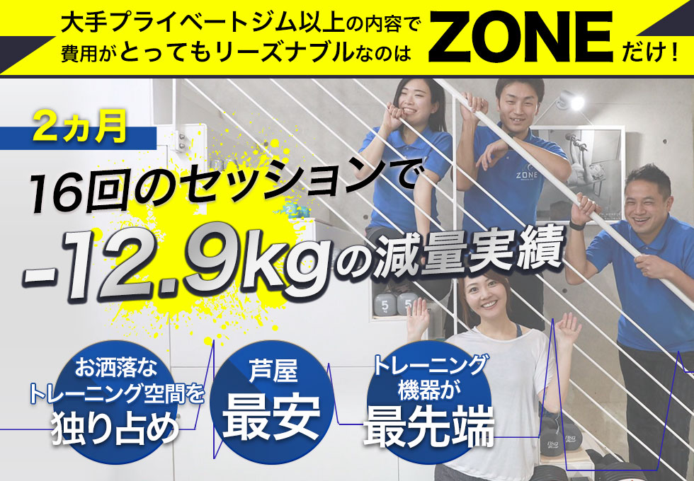 神戸最先端!ZONE(ゾーン)芦屋店