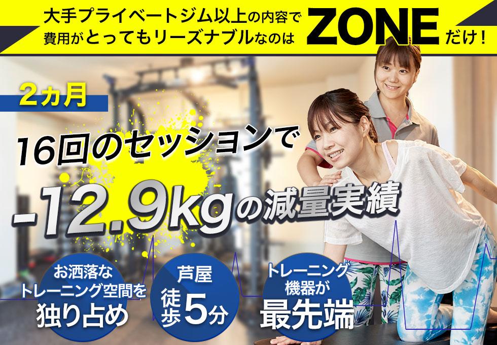 ZONE(ゾーン)芦屋店のサムネイル画像