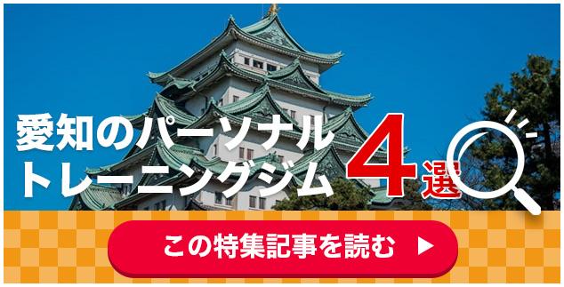 愛知県のダイエットジム・パーソナルトレーニングの問い合わせボタン