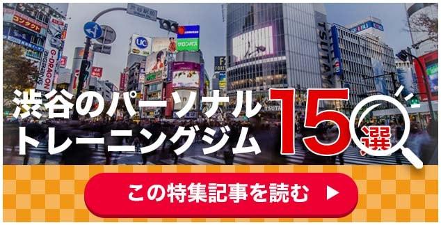 渋谷のダイエットジム・パーソナルトレーニングの問い合わせボタン