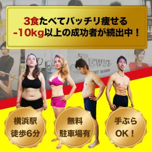 横浜のパーソナルトレーニングジム ジュエルボディメイク