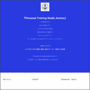 Anchor,アンカー,東京,武蔵野,三鷹,ダイエット,ジム,パーソナル,トレー二ング,マンツーマン,トレーナー