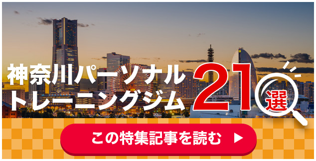 神奈川県のダイエットジム・パーソナルトレーニングの問い合わせボタン