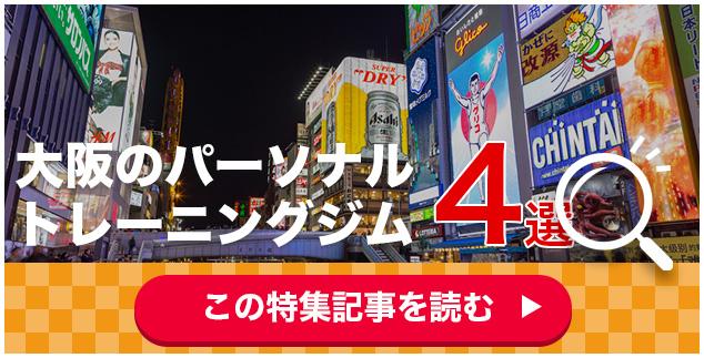 大阪府のダイエットジム・パーソナルトレーニングの問い合わせボタン