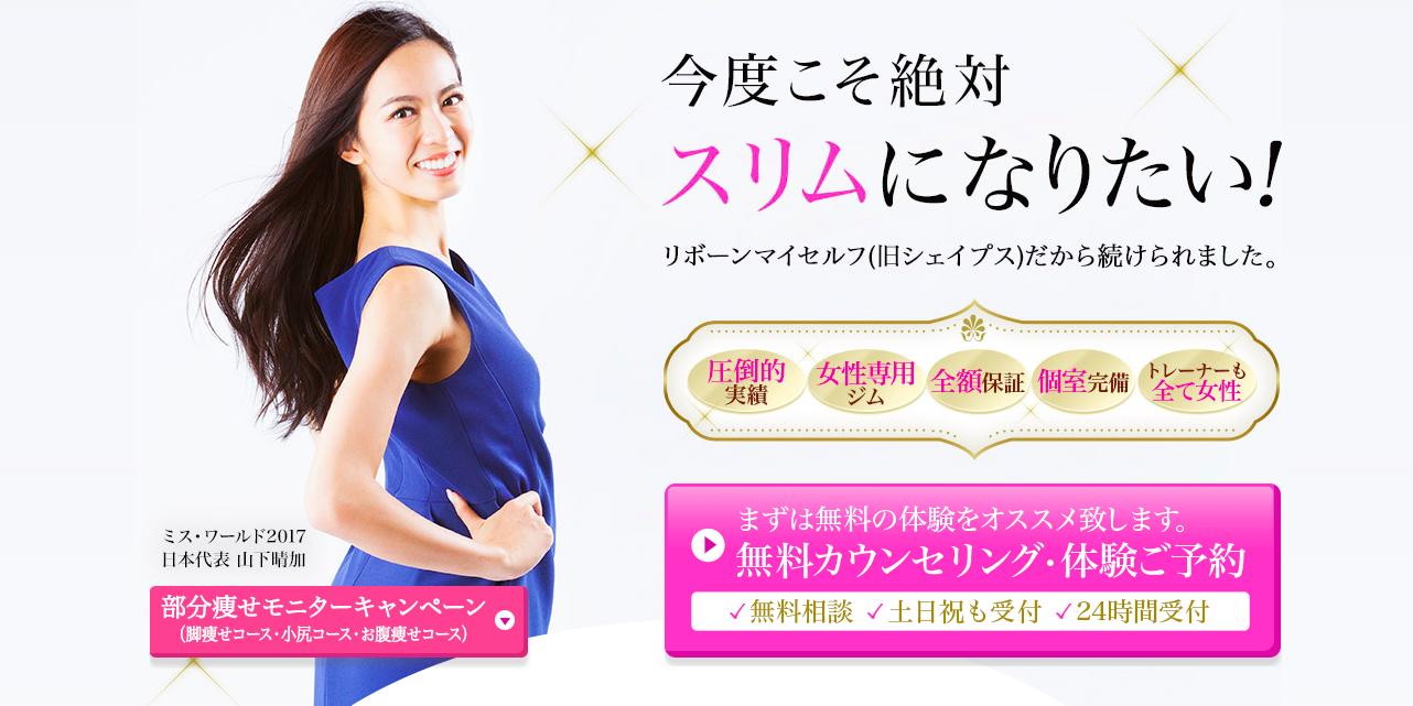 Reborn myself(リボーンマイセルフ) 渋谷店