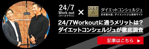 24/7ワークアウト(24/7Workout)大阪心斎橋店