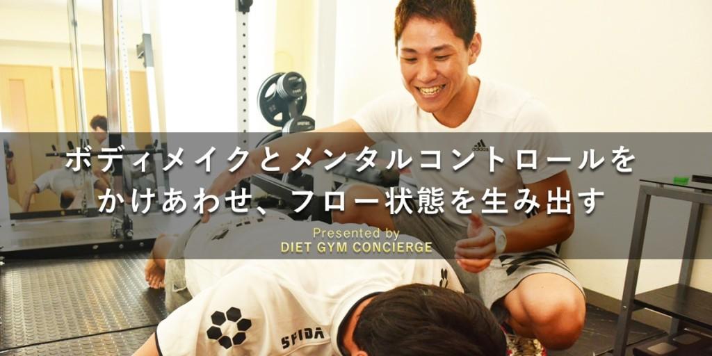神奈川,パーソナル,トレーニング,ダイエット,ジム,プライベート,マンツーマン,おすすめ