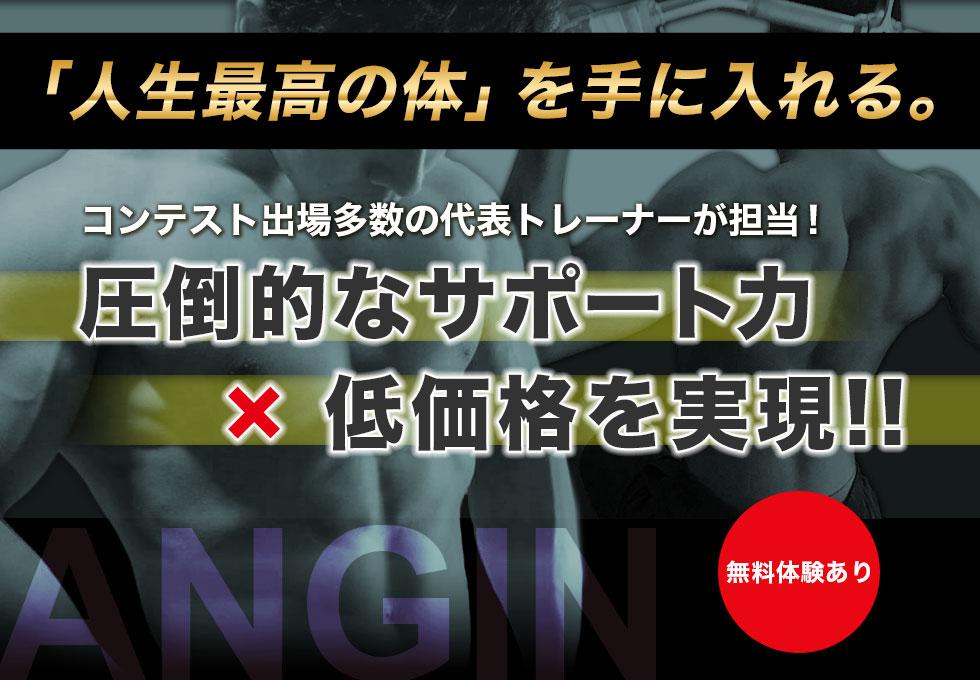 ANGIN(アンジン)のサムネイル画像