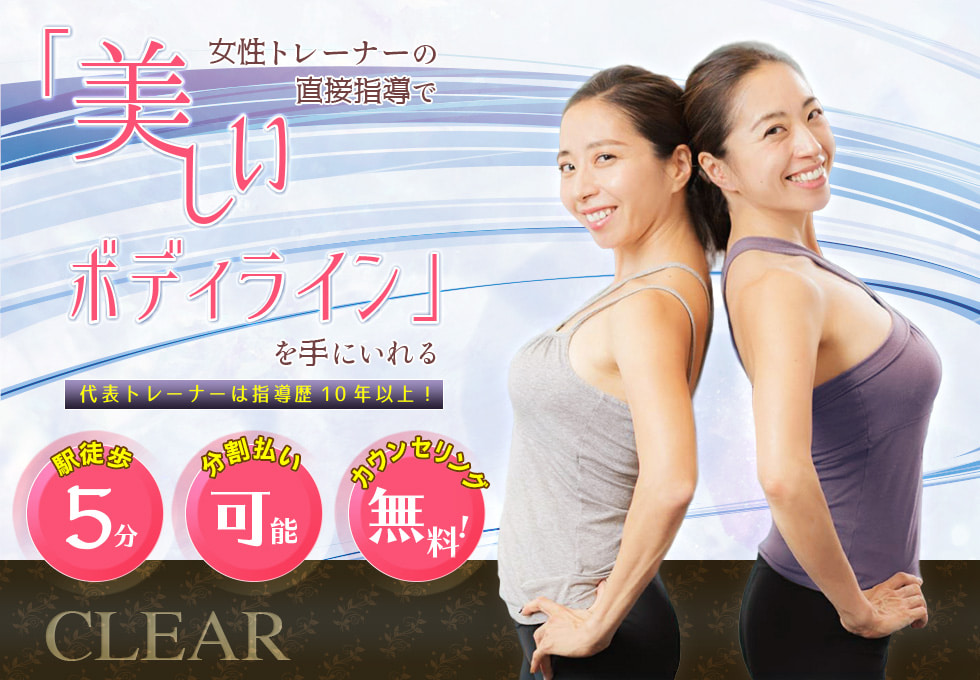 clear(クリア)のサムネイル画像