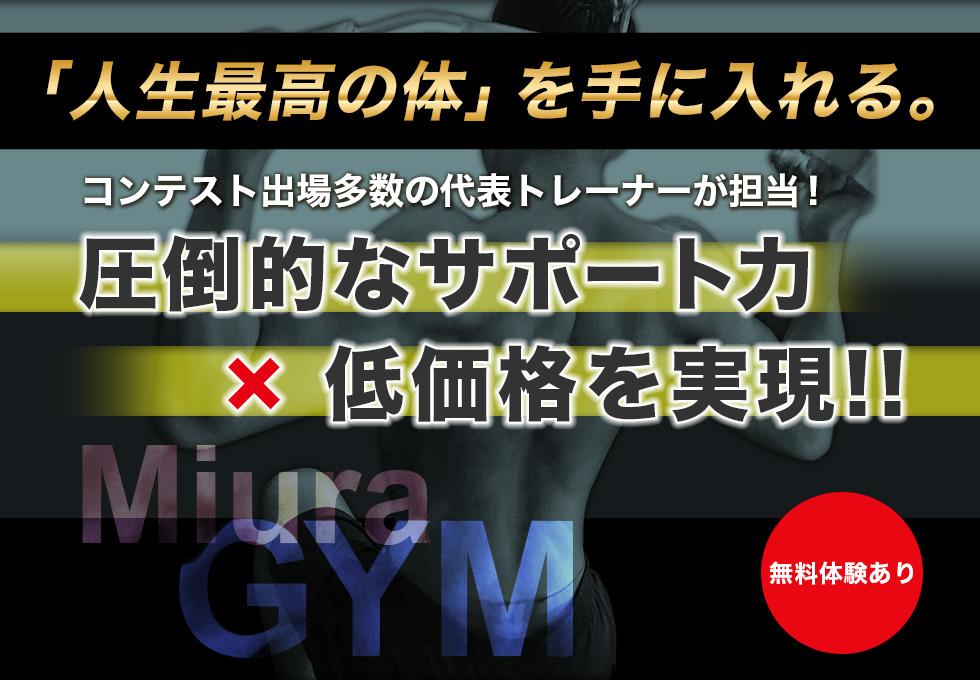Miura GYM,ミウラジム,みうらじむ,北海道,札幌,ダイエット,ジム,パーソナル,トレー二ング,マンツーマン,トレーナー