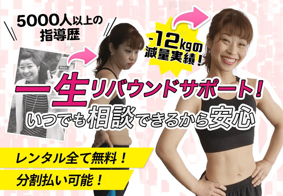 OUT LINE,アウトライン,あうとらいん,神奈川,横浜,ダイエット,ジム,パーソナル,トレー二ング,マンツーマン,トレーナー